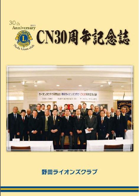 CN30周年記念誌 表紙